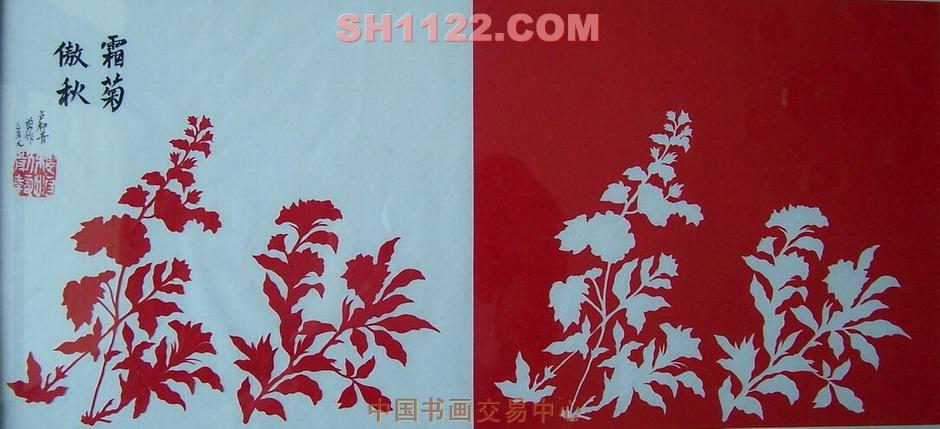 卢柳青-阴阳剪纸((霜菊傲秋))-淘宝-名人字画-中国